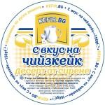 S-vkus-na-cheese-keik-desert-ot-sirene-150g-fi-95,5mm